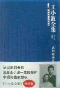 王小波中短篇作品